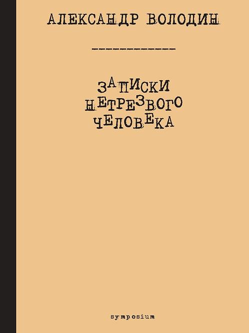 Александр Володин «Записки нетрезвого человека»