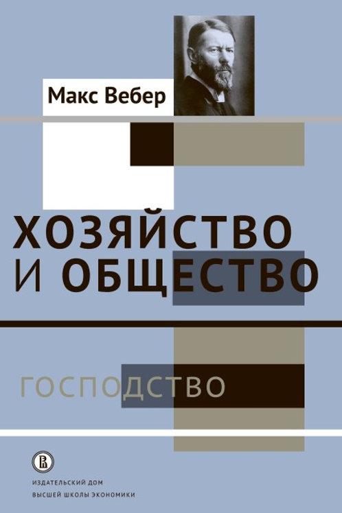 Макс Вебер «Хозяйство и общество. Том 4: Господство»