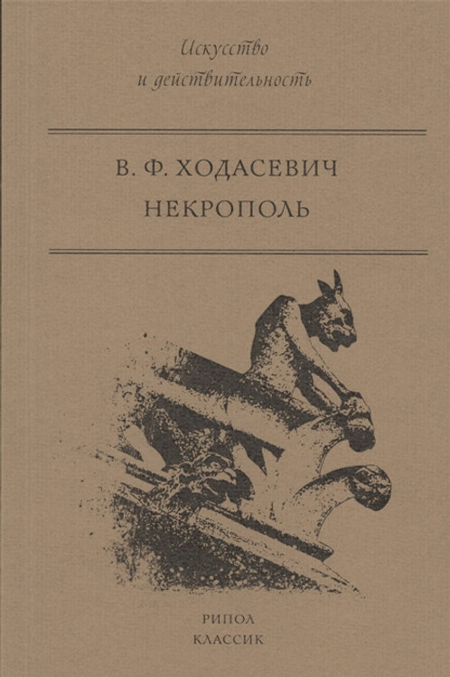 Владислав Ходасевич «Некрополь»