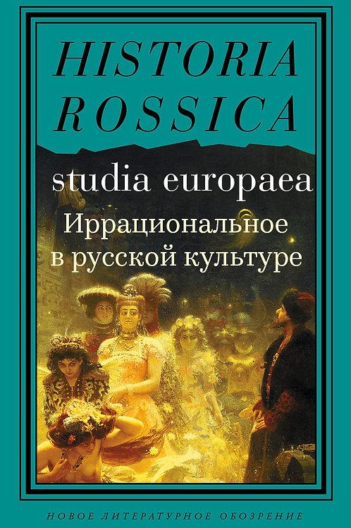 «Иррациональное в русской культуре» (сборник)