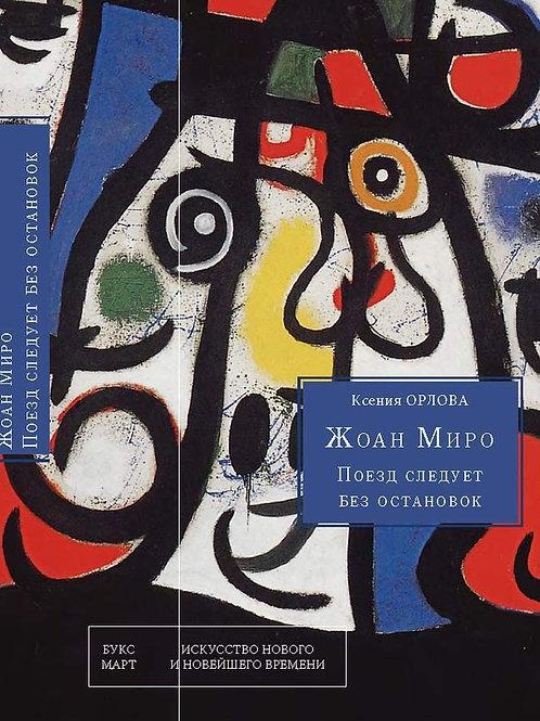 Ксения Орлова «Жоан Миро. Поезд следует без остановок»