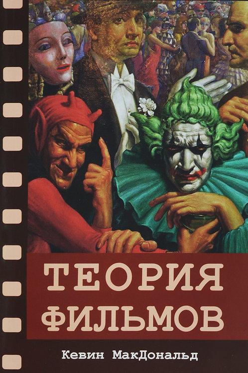 Кевин МакДональд «Теория фильмов»