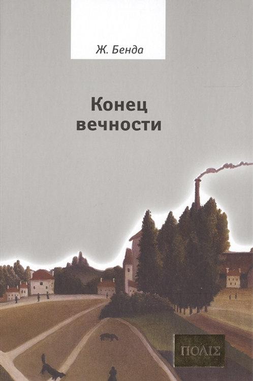 Жюльен Бенда «Конец вечности»