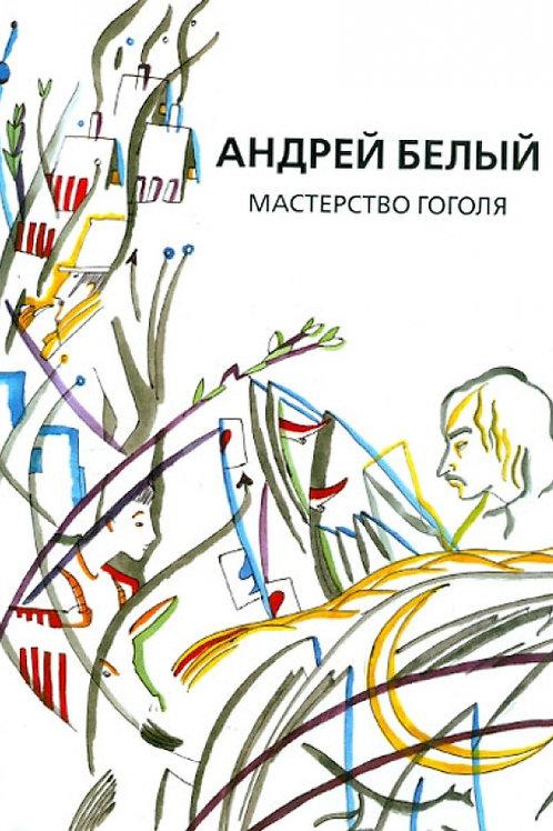 Андрей Белый «Собрание сочинений. Т.9 Мастерство Гоголя. Исследование»