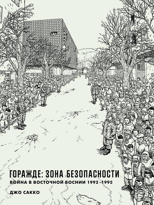 Джо Сакко «Горажде: зона безопасности»