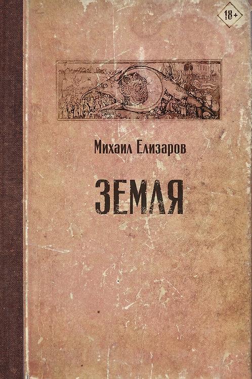 Михаил Елизаров «Земля»