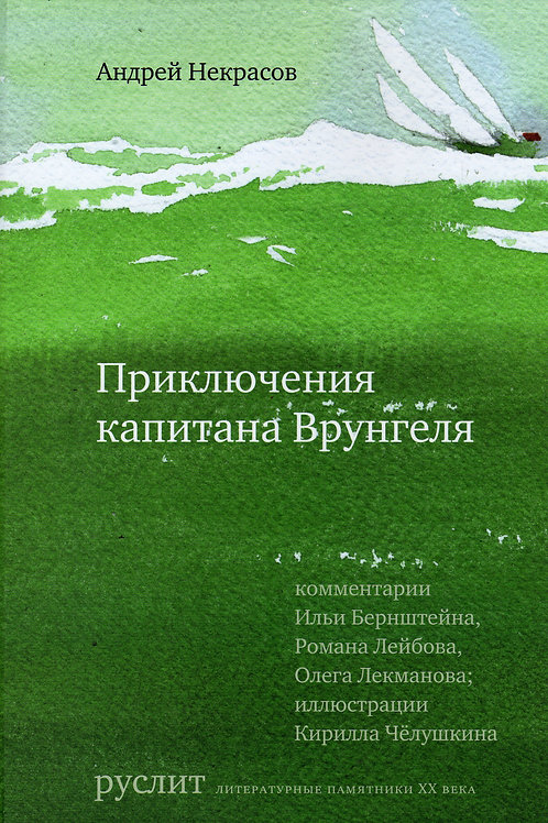 Андрей Некрасов «Приключения капитана Врунгеля»