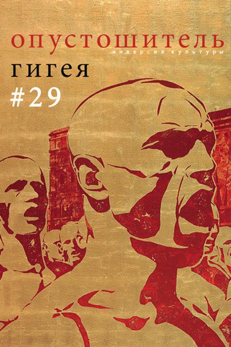 «Опустошитель» #29: Гигея