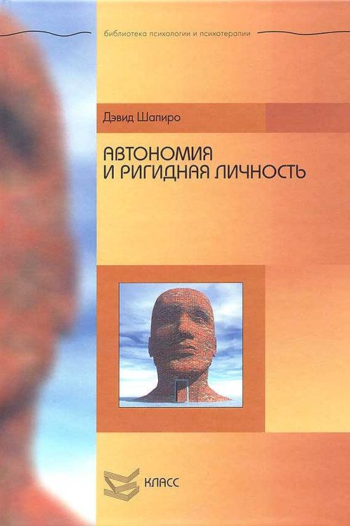 Дэвид Шапиро «Автономия и ригидная личность»