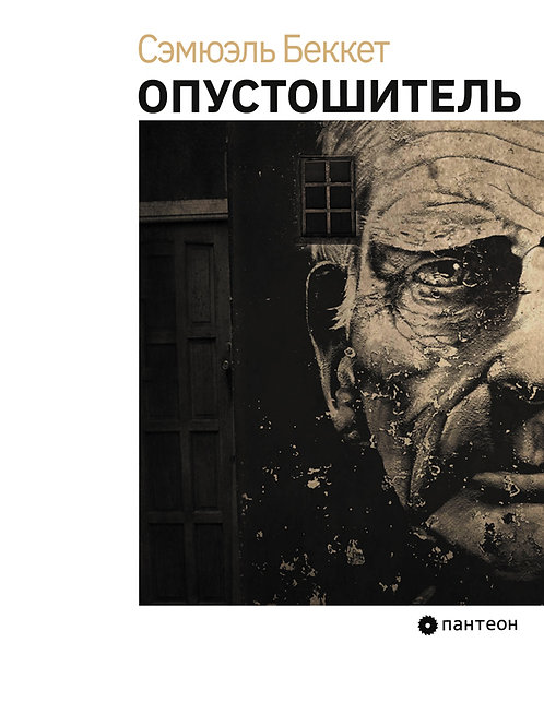 Сэмюэл Беккет «Опустошитель»