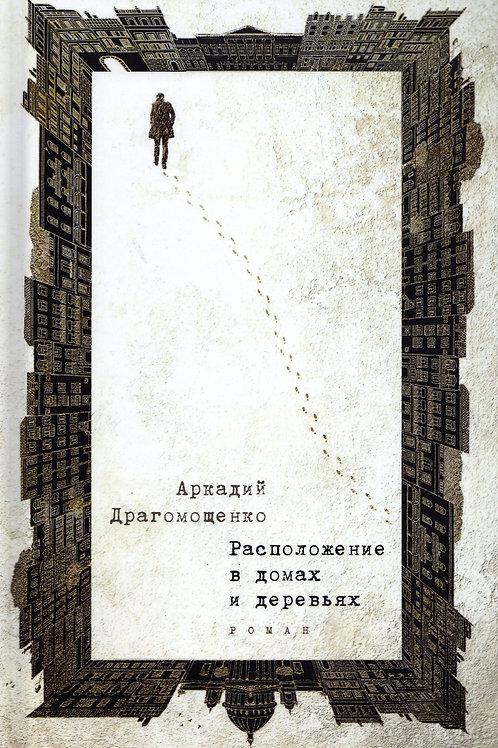 Аркадий Драгомощенко «Расположение в домах и деревьях»