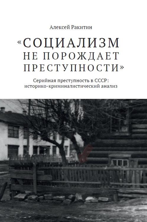 Алексей Ракитин «Социализм не порождает преступности»
