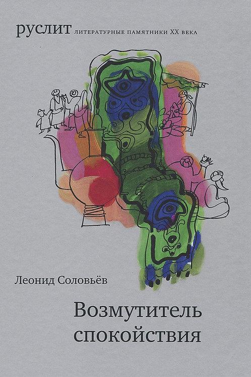 Леонид Соловьёв «Возмутитель спокойствия»