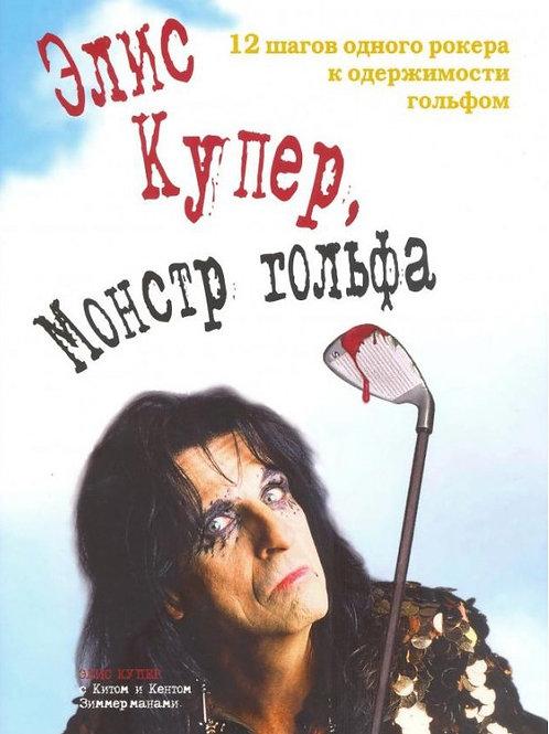 Элис Купер с Китом и Кентом Зиммерманами «Элис Купер, монстр гольфа»
