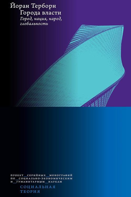 Йоран Терборн «Города власти. Город, нация, народ, глобальность»
