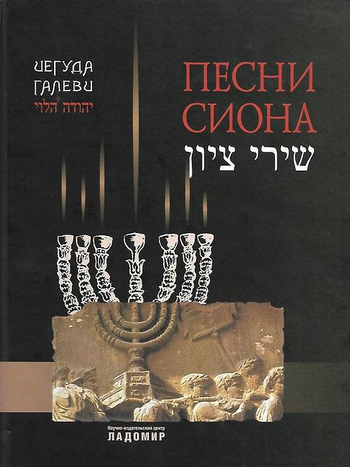 Иегуда Галеви «Песни Сиона»