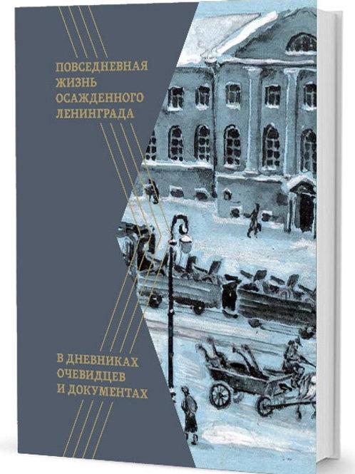 «Повседневная жизнь осажденного Ленинграда в дневниках очевидцев и документах»