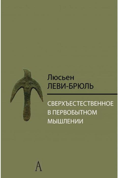 Люсьен Леви-Брюль «Сверхъестественное в первобытном мышлении»