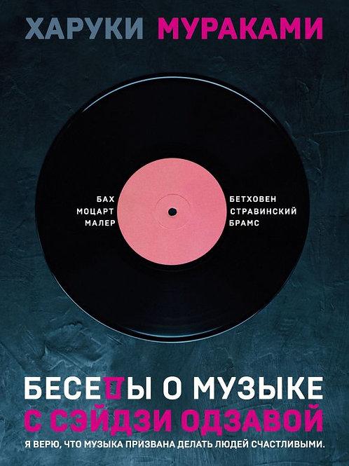 Харуки Мураками «Беседы о музыке с Сэйдзи Одзавой»