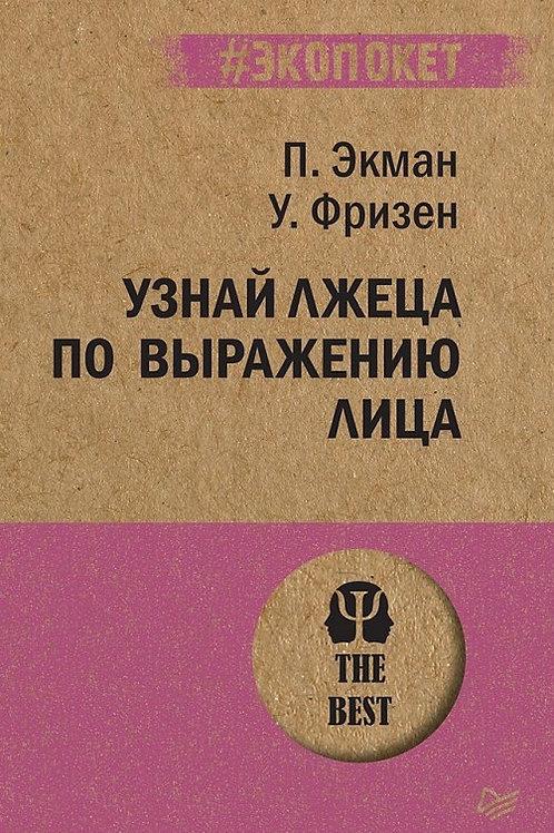 Пол Экман, Уоллес Фризен «Узнай лжеца по выражению лица» (покет)