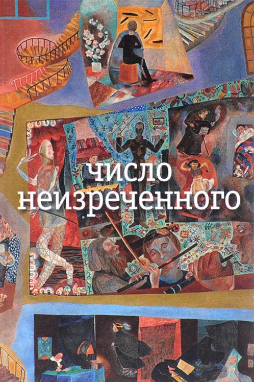 Николай Олейников «Число неизреченного»