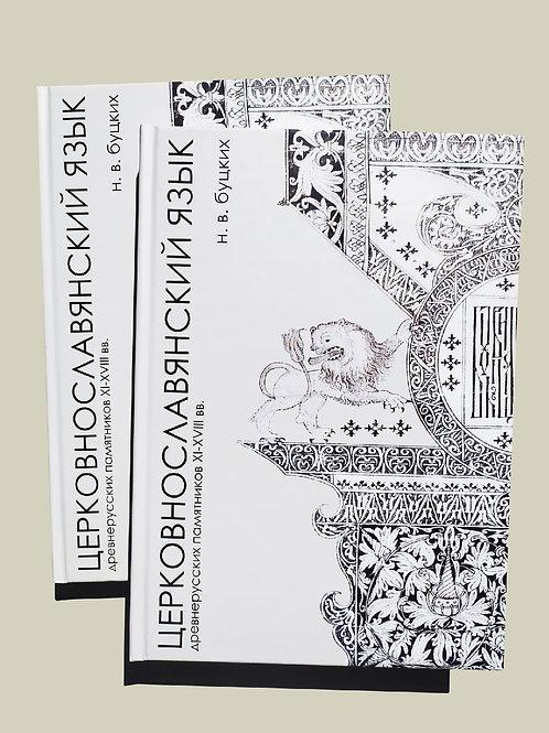 Николай Буцких «Церковнославянский язык древнерусских памятников XI-XVIII вв.»