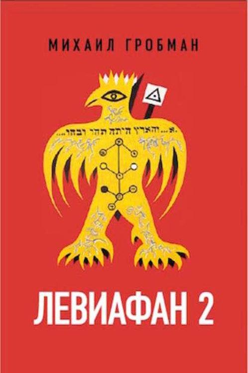 Михаил Гробман «Левиафан 2. Иерусалимский дневник. 1971 – 1979»