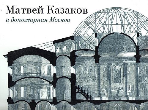 «Матвей Казаков и допожарная Москва»