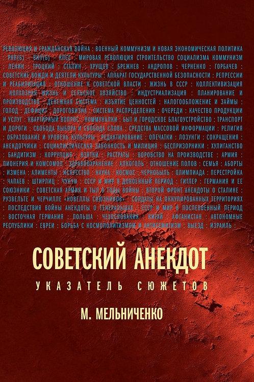 Михаил Мельниченко «Советский анекдот. Указатель сюжетов»