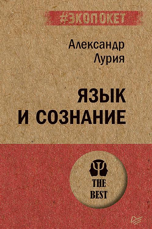 Александр Лурия «Язык и сознание» (покет)