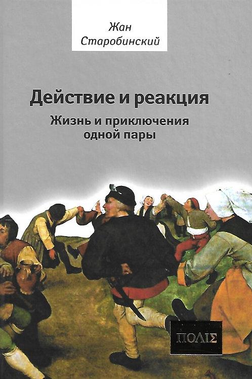 Жан Старобинский «Действие и реакция. Жизнь и приключения одной пары»