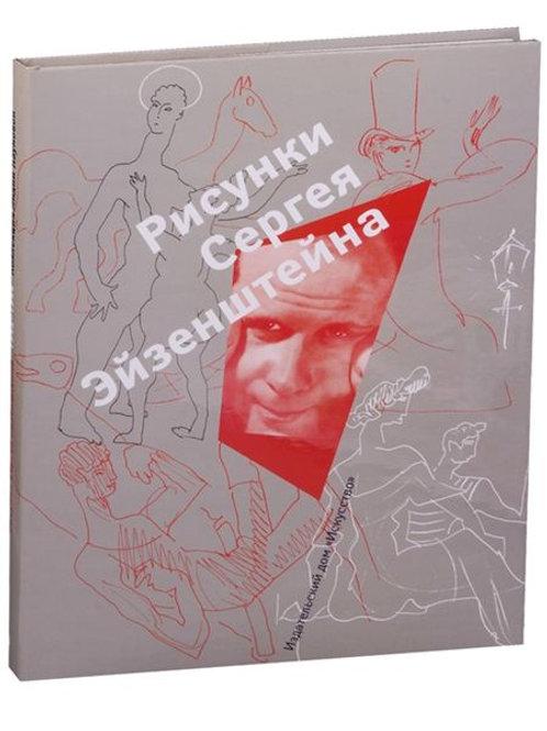 «Рисунки Сергея Эйзенштейна. 1942-1944»