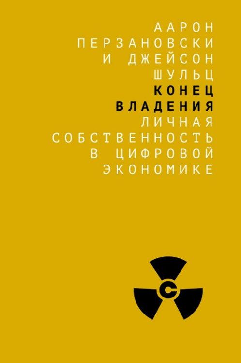 Аарон Перзановски, Джейсон Шульц «Конец владения»