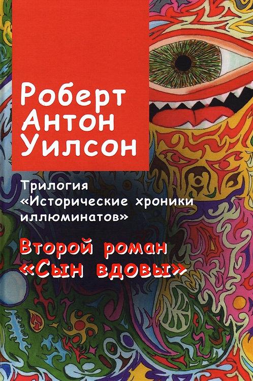 Роберт Антон Уилсон «Исторические хроники иллюминатов. Том 2. Сын вдовы»
