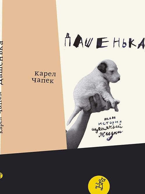 Карел Чапек «Дашенька, или История щенячьей жизни»