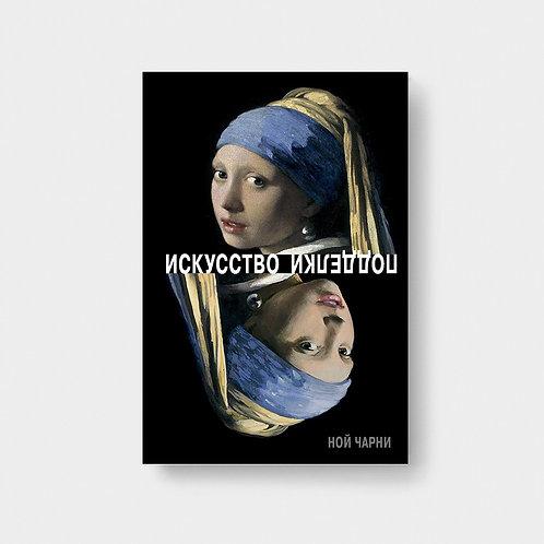 Ной Чарни «Искусство подделки»