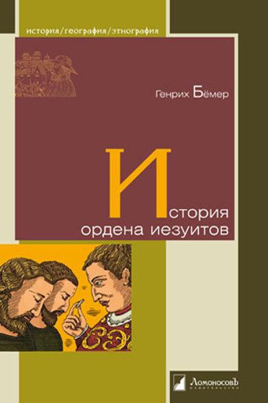 Генрих Бёмер «История ордена иезуитов»
