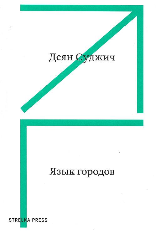 Деян Суджич «Язык городов»