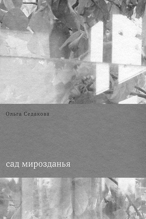 Ольга Седакова «Сад мирозданья»