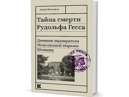 Андрей Плотников «Тайна смерти Рудольфа Гесса»