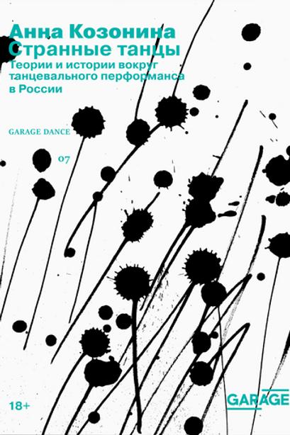 Анна Козонина «Странные танцы»