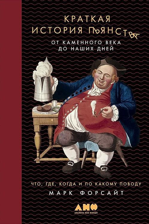 Марк Форсайт «Краткая история пьянства от каменного века до наших дней»