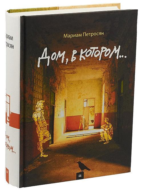 Мариам Петросян «Дом, в котором...»