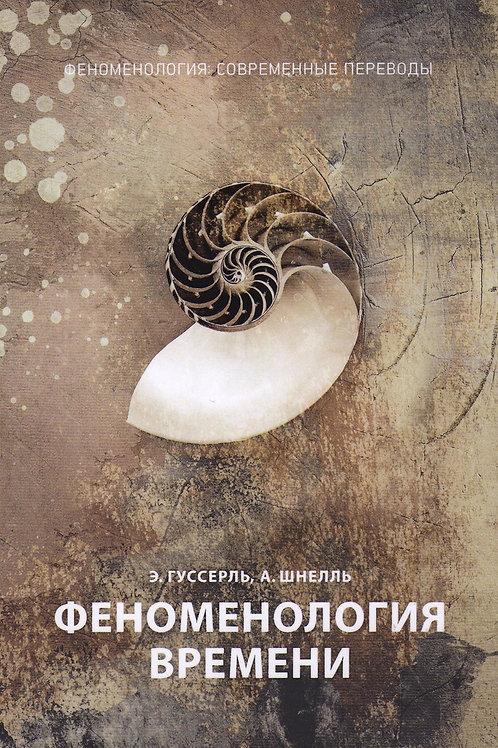 «Феноменология времени»