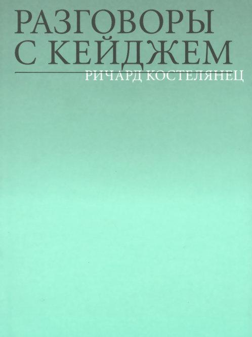 Ричард Костелянец «Разговоры с Кейджем»