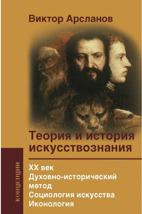 В.Арсланов «Теория и история искусствознания. ХХ век. Духовно-исторический...»