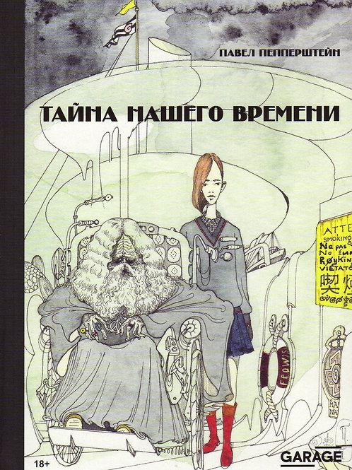 Павел Пепперштейн «Тайна нашего времени»