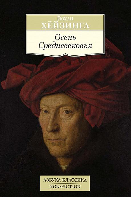 Йохан Хёйзинга «Осень Средневековья»