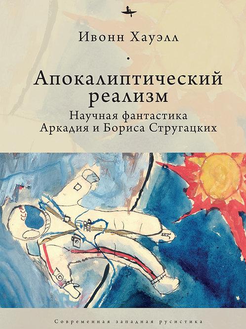 Ивонн Хауэлл «Апокалиптический реализм. Научная фантастика Стругацких»