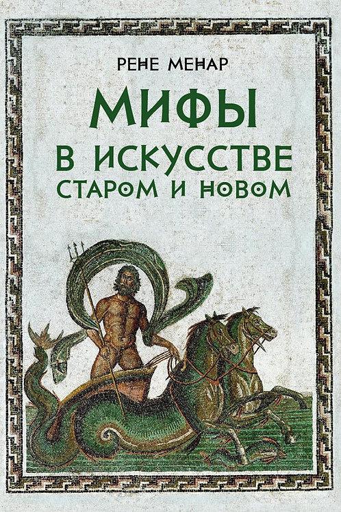 Рене Менар  «Мифы в искусстве старом и новом»
